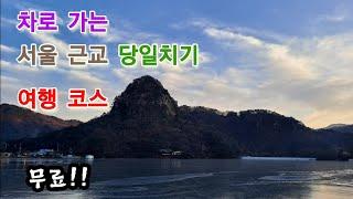 국내 여행 한국 아름다운 숨겨진 명소 공개! 클릭 하는…
