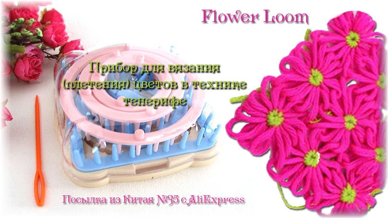 Flower Loom прибор для вязания плетения цветов в технике тенерифе