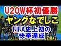 【サッカー】ヤングなでしこ U20杯で初優勝 FIFA史上初の快挙達成 キタ――゚∀゚――!!(ネットの反応)