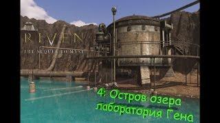 myst 2 (Riven: The Sequel to Myst) (4) Остров озера. Лаборатория Гена.