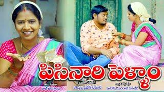 Pisinari Pellam || Ultimate Village Comedy || Telugu New short film #06 || maa movie muchatlu