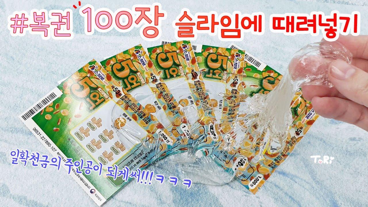 복권 100장을 긁어서 슬라임에 넣어보자🤘 완전 대박. 주작아님(100% ㄹㅇ)