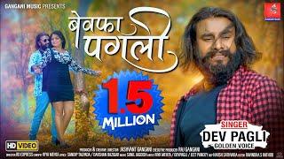 Dev Pagli : Bewafa Pagli (बेवफा पगली) New Latest Hindi Song 2020 || Gangani Music