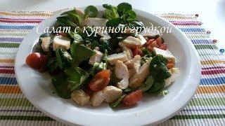 Быстрый салат с  куриной грудкой, французский рецепт.
