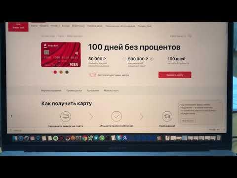 Альфа-банк 100 дней без % все подводные камни