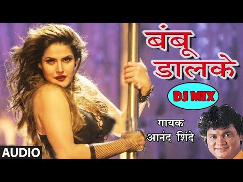 BAMBU DAALKE - DJ MIX MARATHI SONG (ART TRACK)    DJ Dance Number - T-Series Marathi