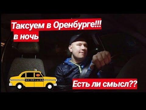 таксуем в ЯНДЕКС ТАКСИ ОРЕНБУРГ!!! сколько можно заработать.бт#1