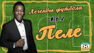 Легенды Футбола: Пеле
