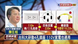 220V「世紀改壓」台電擬推四孔插座助過渡-民視新聞