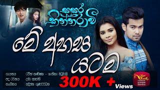 Mee Ahasa Yatama - මේ අහස යටම | Sasara Kinnaravi @Sri Lanka Rupavahini Thumbnail