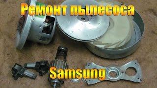 Ремонт пылесоса Samsung