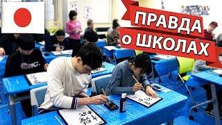 ВСЯ ПРАВДА о японской языковой школе. Реальный урок и откровения студентов из России