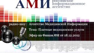 18.12.2012 - Платные медицинские услуги - АМИ(, 2013-01-31T18:43:23.000Z)