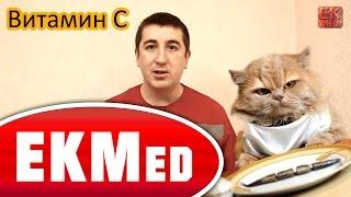 видео Витамин C-аскорбиновая кислота