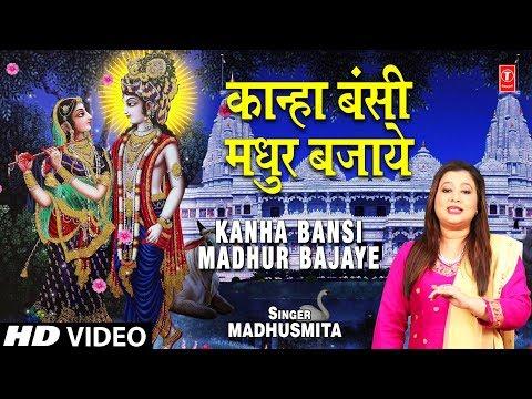 कान्हा बँसी मधुर बजाये Kanha Bansi Madhur Bajaye I Madhusmita, New Krishna Bhajan, Full Hd Video