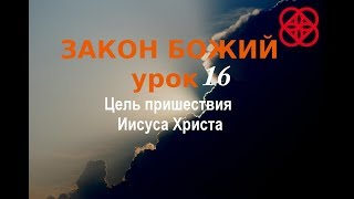 Православие. Закон Божий. Урок 16. Цель пришествия Христа