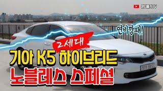 [원더풀카] 기아 k5…
