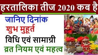2020 हरतालिका तीज व्रत: जानिए पूजा का शुभ मुहूर्त, Hartalika Teej Date Kab hai, Pooja Vidhi in Hindi
