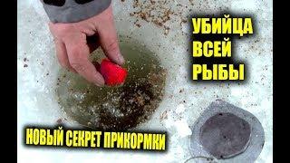 Зимняя УБИЙЦА ВСЕЙ РЫБЫ просто добавь в лунку эту зимнюю прикормку и рыбы будет полно
