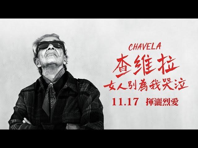 11.17【查維拉:女人別為我哭泣】國際中文版預告