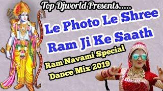 Le Photo Le Shree Ram Ji Ke Saath || 2019 Ram Navami Dance Special Mix || Dj Subol Kolkata Mp3 Song Download