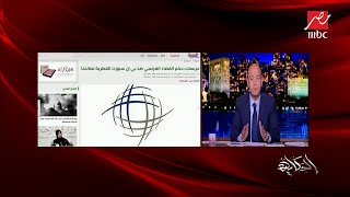 عمرو أديب: قطر تُشيع في الأرض فسادا..