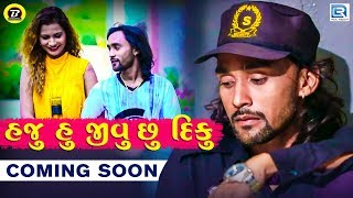 Haju Hu Jivu Chhu Diku Bechar Thakor | New Gujarati Sad Song | Coming Soon | RDC Gujarati