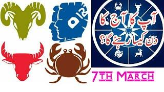 Daily Horoscopes In Urdu