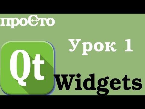 Уроки С++. Qt Widgets - Первая программа. Знакомство