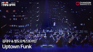 [한중일 문화 교류 공연] 《Uptown Funk》
