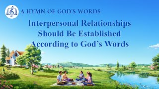 "2020 Devotional Song | ""Interpersonal Relationships Should Be Established According to God's Words"""