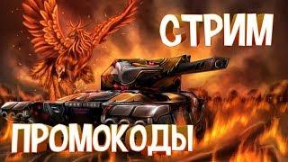 ПРОМОКОДЫ ЗРИТЕЛЯМ КАЖДЫЕ 60 ЛАЙКОВ!!! ДОБИВАЕМ ЗВЁЗДЫ! СТРИМ ТАНКИ ОНЛАЙН