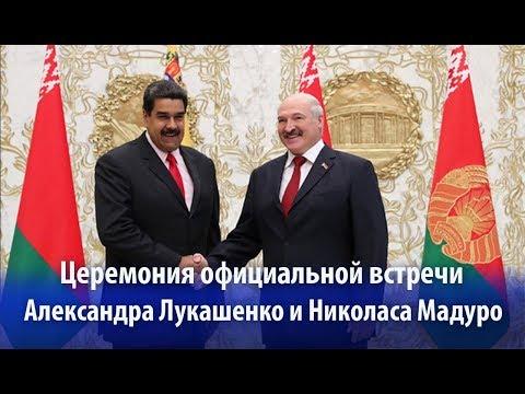 Церемония официальной встречи Александра Лукашенко и Николаса Мадуро