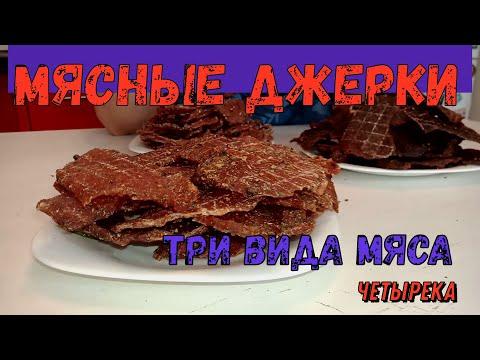 Мясные чипсы в домашних условиях рецепт