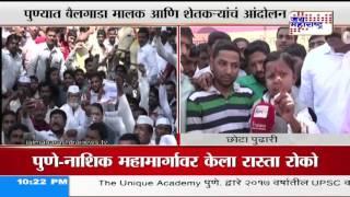 PUNE: Bullock cart owner and farmer rasta-roko protest | Ghanshyam darode