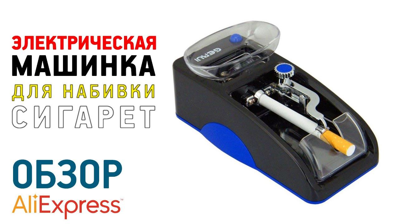 Купить забивочную машинку для сигарет табак для кальяна крым опт