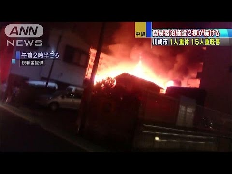 川崎市の簡易宿泊施設で火災 1人重体15人重軽傷(15/05/17)
