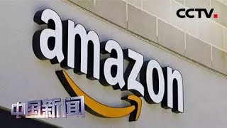 [中国新闻] 欧盟将对亚马逊展开反垄断调查 | CCTV中文国际