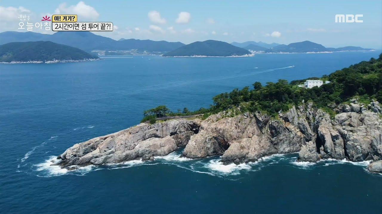 [생방송 오늘 아침] 2시간이면 섬 전체를 다 둘러볼 수 있는 섬 '지심도'!, MBC 210730 방송