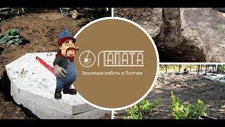 видео Как избавиться от сорняков на даче: навсегда и с гарантией