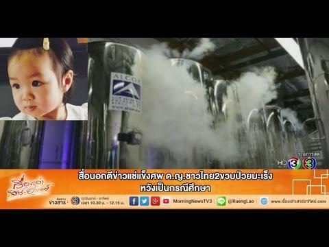 เรื่องเล่าเสาร์-อาทิตย์ สื่อนอกตีข่าวแช่แข็งศพ ด.ญ.ชาวไทย2ขวบป่วยมะเร็ง  (19เม.ย.58)