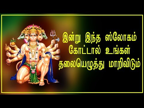 Song for Strength | Best Anjaneyar Tamil Song | Best Tamil Devotional Songs