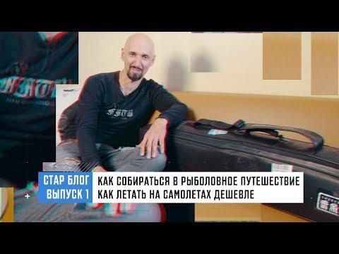 СТАР БЛОГ, выпуск 1 - Как летать в рыболовные путешествия дешевле - Ржачные видео приколы