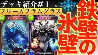 【ロマンデッキ】フリーズフラム=グラス【シャドウバース】【Shadowverse】 thumbnail