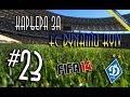 Карьера за Dinamo Kyiv FIFA 14 #23 [Проиграли бой, но не войну!]