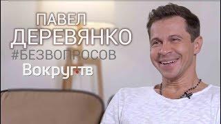 Домашний Арест, СуперБобровы, стриптиз в кино | Павел ДЕРЕВЯНКО - БЕЗ ВОПРОСОВ