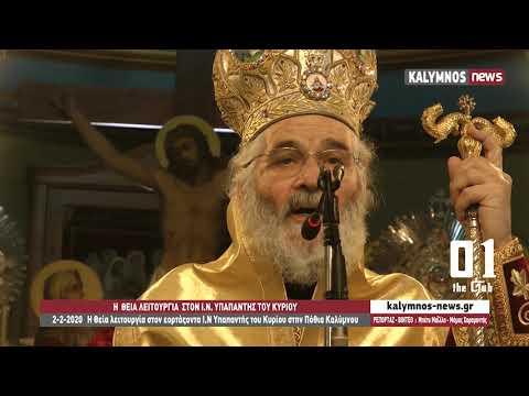 2-2-2020 Η Θεία λειτουργία στον εορτάζοντα Ι.Ν Υπαπαντής του Κυρίου στην Πόθια Καλύμνου