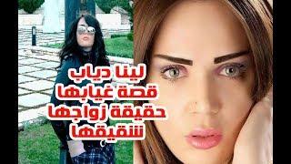 الفنانة الغائـبـة لينا دياب أين تقيم وقصة غيـابـها وشقيقها وشقيقتيها وحقيقة زواجها