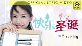 宇恒《快乐圣诞》_ 官方歌词版MV