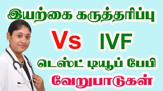 இயற்கை கருத்தரிப்பு Vs IVF வேறுபாடுகள்  Difference Between Natural Conception and IVF in Tamil